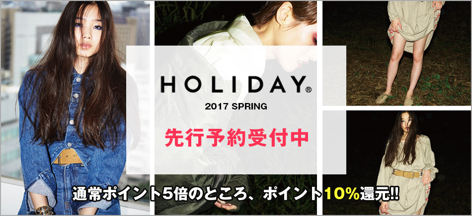 p-holiday-17ss