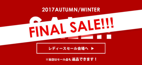 17aw_finalsale_ladys950